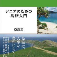 シニアのための島旅入門