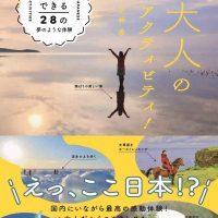 大人のアクティビティ!日本でできる28の夢のような体験