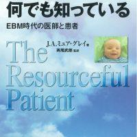 患者は何でも知っている―EBM時代の医師と患者