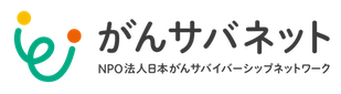 NPO法人日本がんサバイバーシップネットワーク