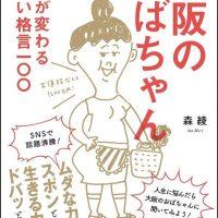 大阪のおばちゃんの人生が変わるすごい格言100