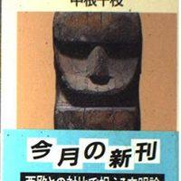 未開の顔・文明の顔